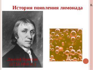 8.11.15 История появления лимонада Джозеф Пристли (1733-1804 гг.)
