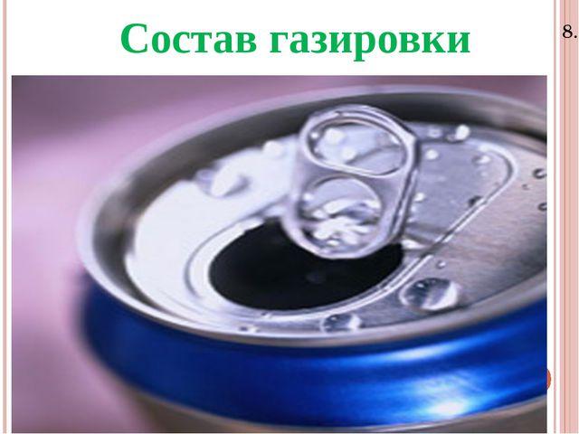 8.11.15 Состав газировки