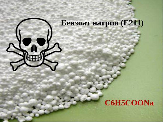8 Бензоат натрия (Е211) С6Н5СООNa
