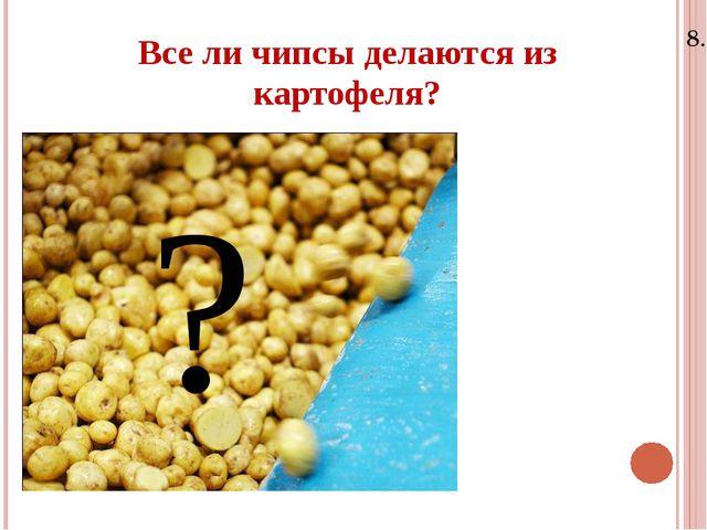 8.11.15 Все ли чипсы делаются из картофеля? ?