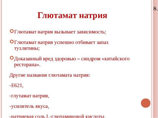 8.11.15 Глютамат натрия Глютамат натрия вызывает зависимость; Глютамат натрия...