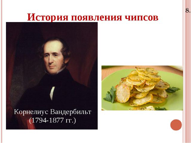 8.11.15 История появления чипсов Корнелиус Вандербильт (1794-1877 гг.)