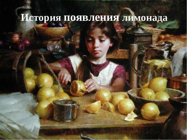 8.11.15 История появления лимонада