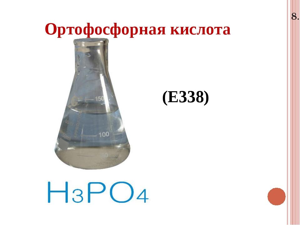 8.11.15 Ортофосфорная кислота (Е338)