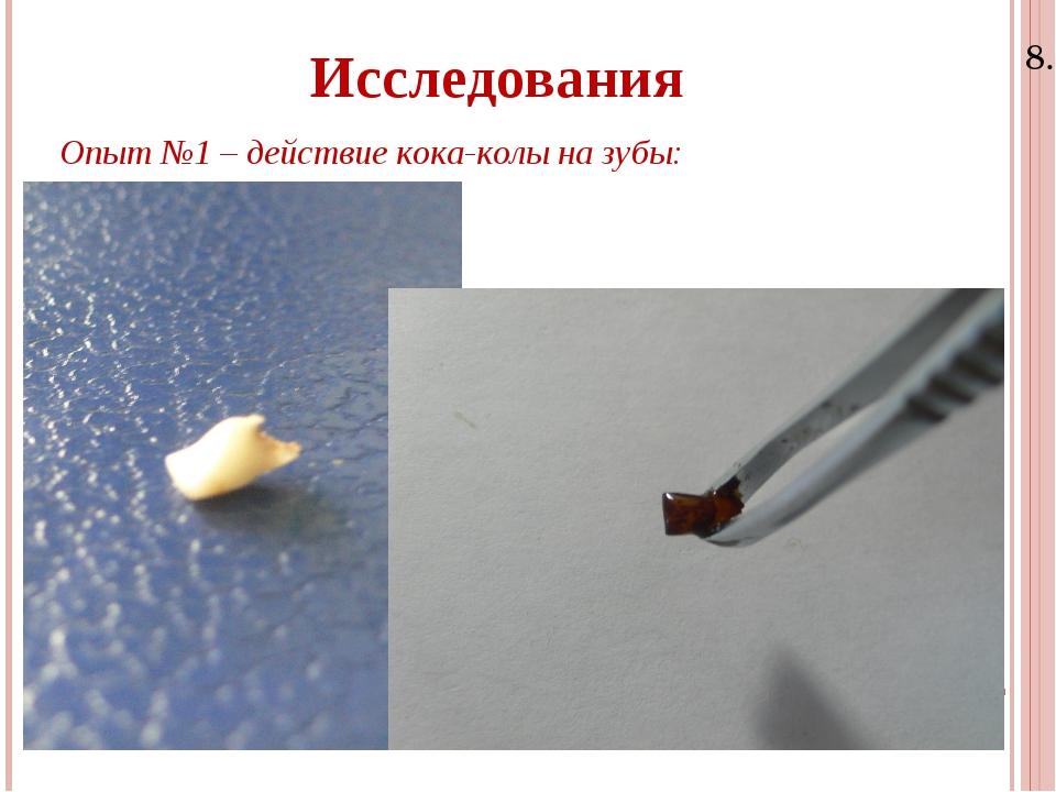 8.11.15 Исследования Опыт №1 – действие кока-колы на зубы: