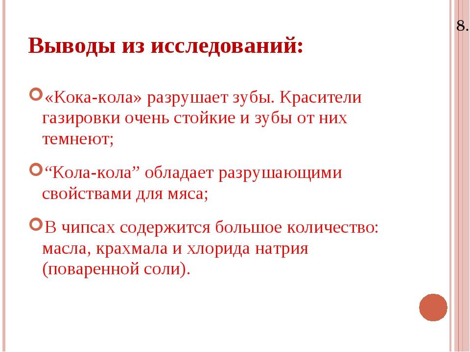 8.11.15 Выводы из исследований: «Кока-кола» разрушает зубы. Красители газиров...