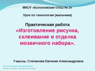МКОУ «Болоховская ООШ № 2» Урок по технологии (мальчики) Практическая работа