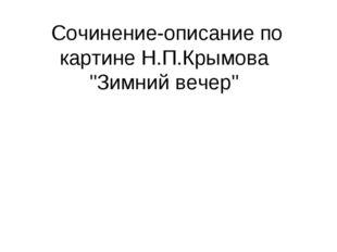 """Сочинение-описание по картине Н.П.Крымова """"Зимний вечер"""""""