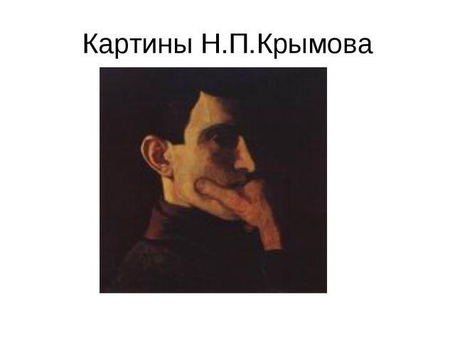 Картины Н.П.Крымова