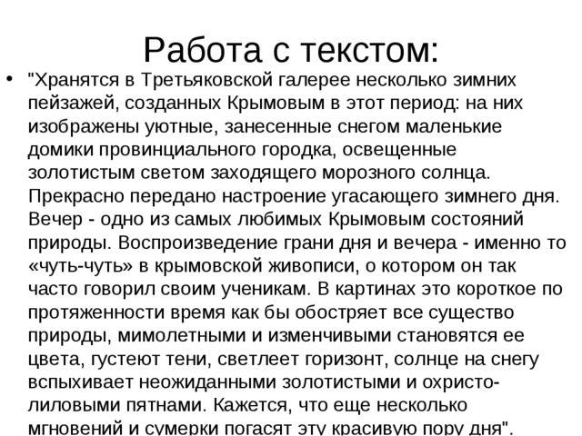 """Работа с текстом: """"Хранятся в Третьяковской галерее несколько зимних пейзажей..."""