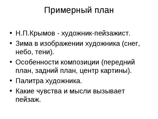 Примерный план Н.П.Крымов - художник-пейзажист. Зима в изображении художника...