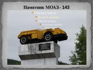 Памятник МОАЗ - 143
