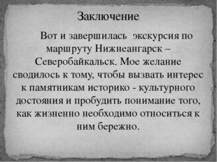 Вот и завершилась экскурсия по маршруту Нижнеангарск – Северобайкальск. Мое