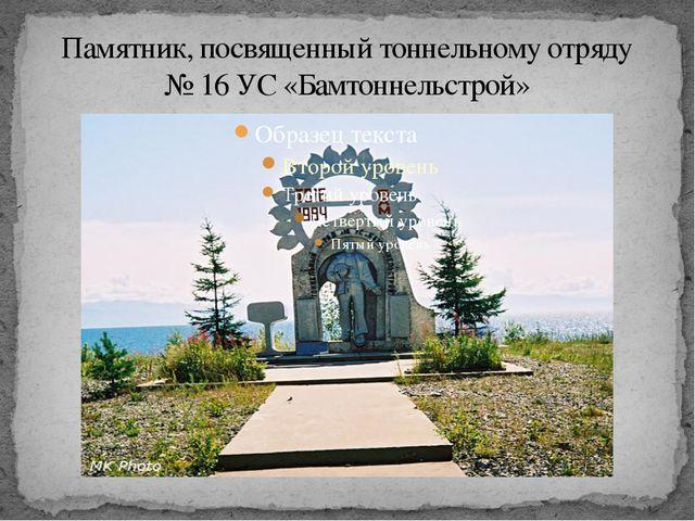 Памятник, посвященный тоннельному отряду № 16 УС «Бамтоннельстрой»