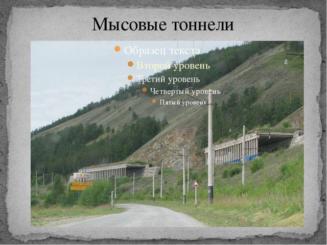 Мысовые тоннели