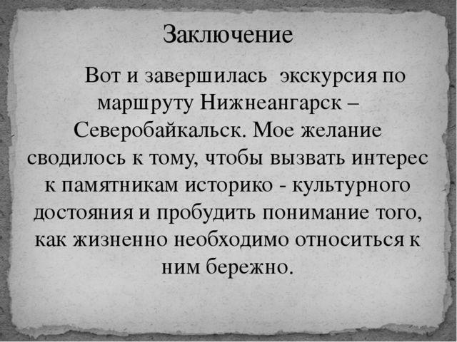 Вот и завершилась экскурсия по маршруту Нижнеангарск – Северобайкальск. Мое...