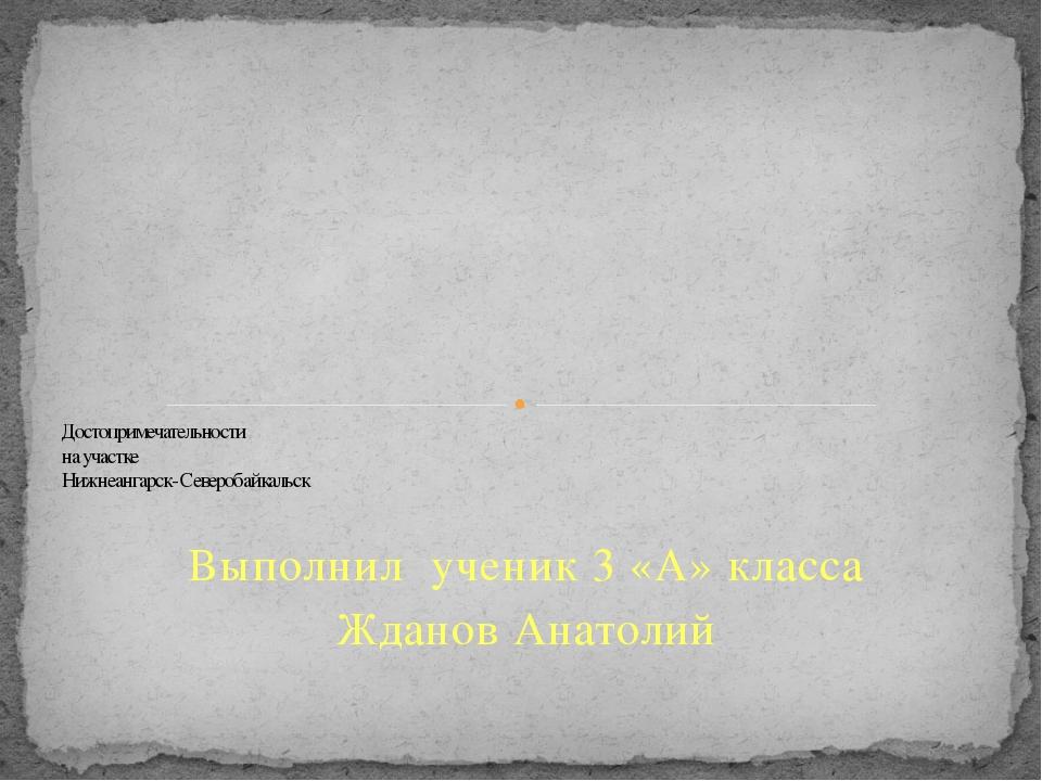 Выполнил ученик 3 «А» класса Жданов Анатолий Достопримечательности на участке...