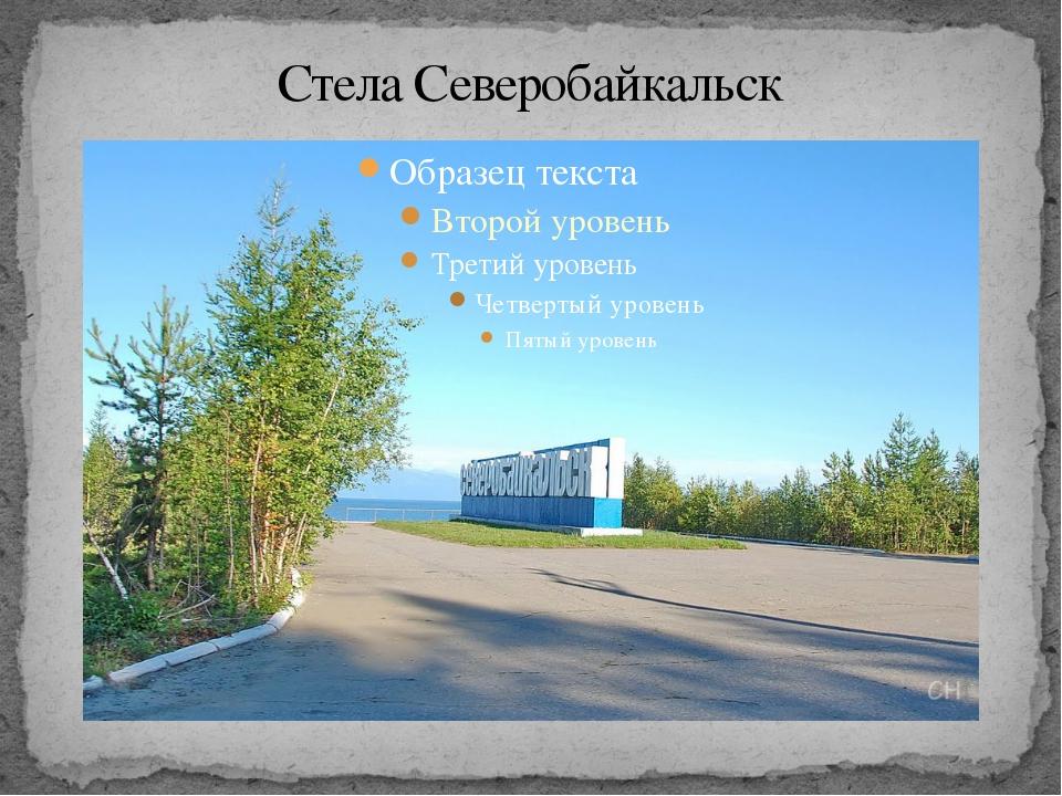 Стела Северобайкальск