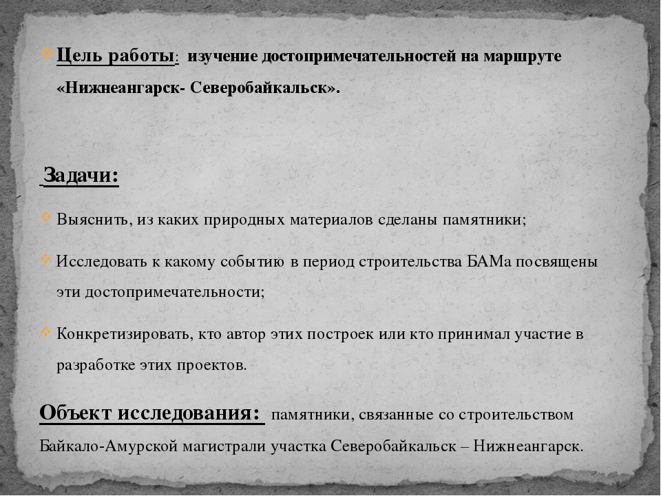 Цель работы: изучение достопримечательностей на маршруте «Нижнеангарск- Север...