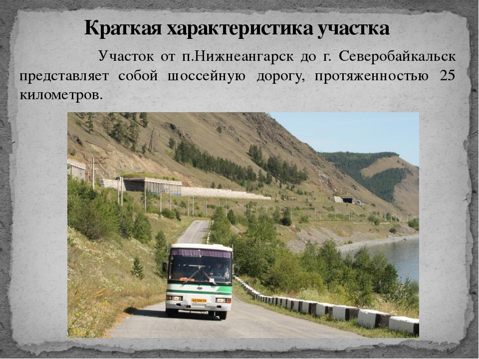 Участок от п.Нижнеангарск до г. Северобайкальск представляет собой шоссейную...