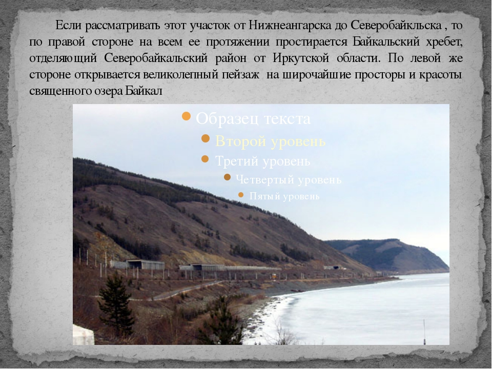 Если рассматривать этот участок от Нижнеангарска до Северобайкльска , то по...