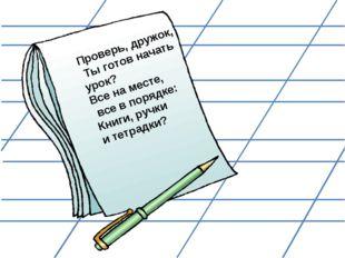 Проверь, дружок, Ты готов начать урок? Все на месте, все в порядке: Книги, ру