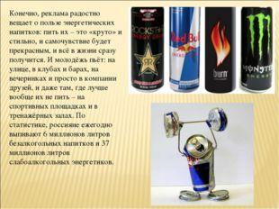 Конечно, реклама радостно вещает о пользе энергетических напитков: пить их –