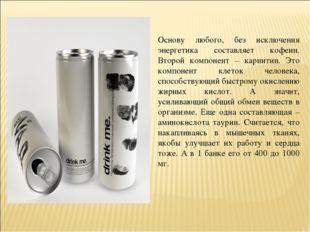 Основу любого, без исключения энергетика составляет кофеин. Второй компонент
