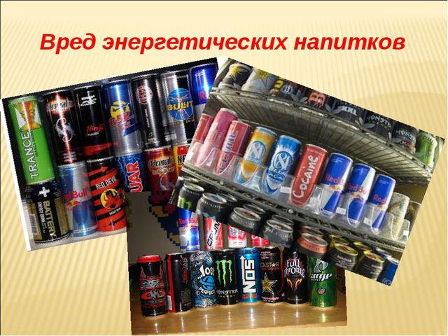 Вред энергетических напитков