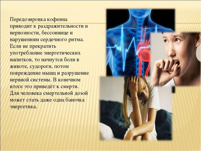 Передозировка кофеина приводит к раздражительности и нервозности, бессоннице...