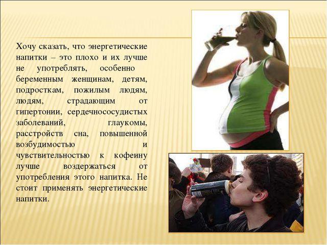 Хочу сказать, что энергетические напитки – это плохо и их лучше не употреблят...