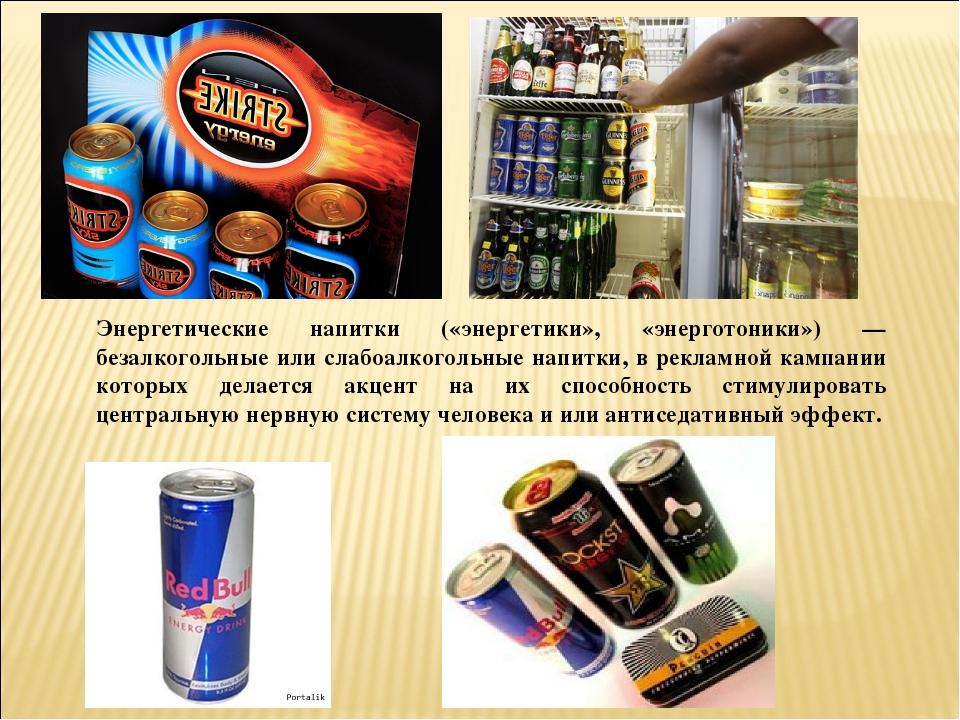 Энергетические напитки («энергетики», «энерготоники») — безалкогольные или сл...