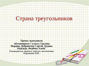 Страна треугольников Проект выполнили обучающиеся 7 класса Хвалева Марина, До