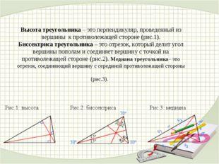 Высота треугольника– это перпендикуляр, проведенный из вершины к противолеж