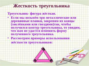 Жесткость треугольника Треугольник- фигура жёсткая. Если мы возьмём три метал