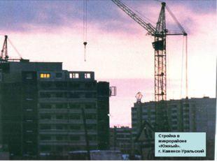 Стройка в микрорайоне «Южный». г. Каменск-Уральский