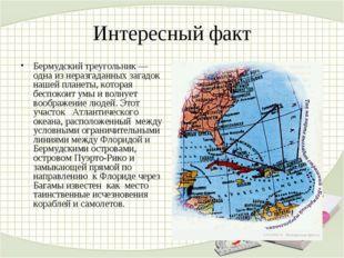 Интересный факт Бермудский треугольник — одна из неразгаданных загадок нашей