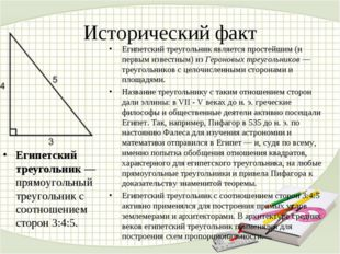 Исторический факт Египетский треугольник— прямоугольный треугольник с соотно