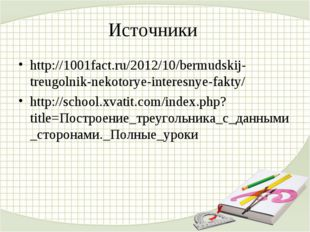 Источники http://1001fact.ru/2012/10/bermudskij-treugolnik-nekotorye-interesn