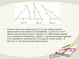Есливсетриугла острые(рис.20),тоэтоостроугольный треугольник. Если о