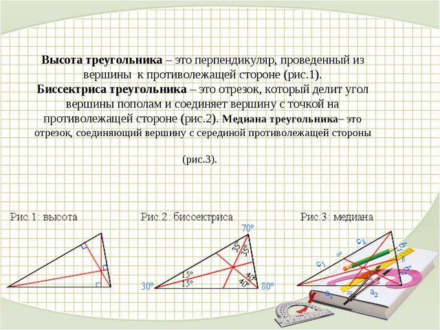 Высота треугольника– это перпендикуляр, проведенный из вершины к противолеж...