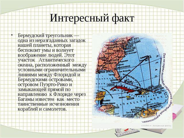 Интересный факт Бермудский треугольник — одна из неразгаданных загадок нашей...