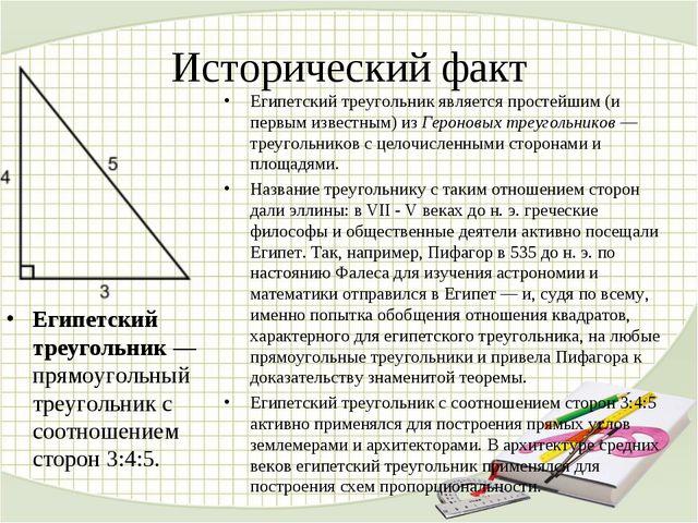Исторический факт Египетский треугольник— прямоугольный треугольник с соотно...