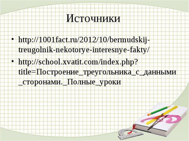 Источники http://1001fact.ru/2012/10/bermudskij-treugolnik-nekotorye-interesn...