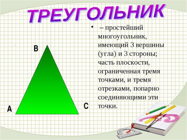 – простейший многоугольник, имеющий 3 вершины (угла) и 3 стороны; часть плос...