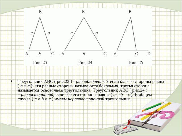 ТреугольникABC( рис.23 ) -равнобедренный, еслидвеего стороны равны (a=...