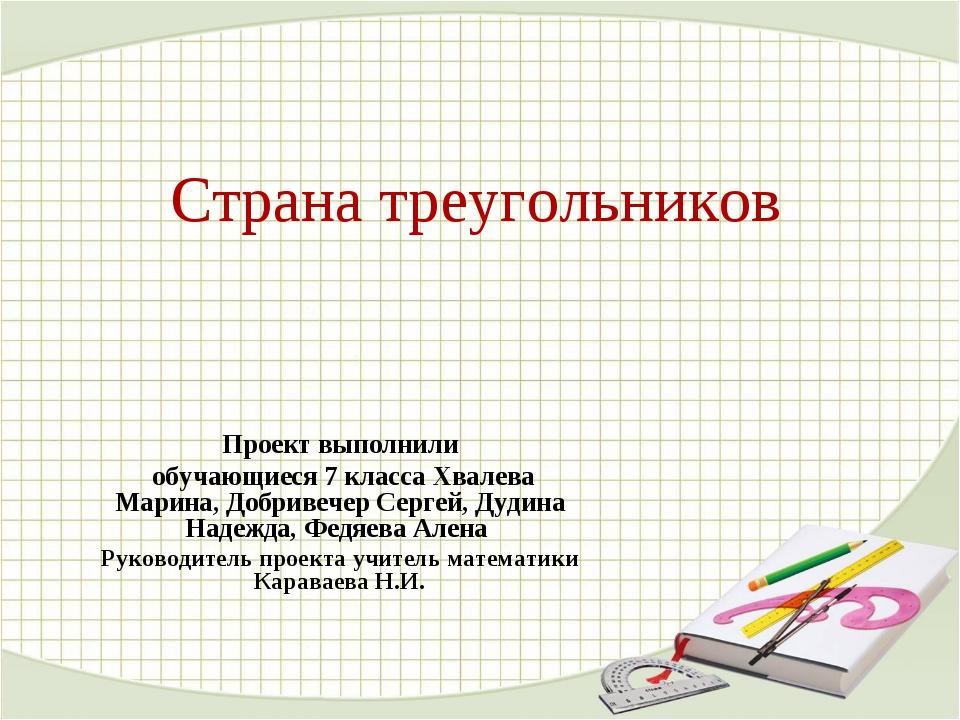 Страна треугольников Проект выполнили обучающиеся 7 класса Хвалева Марина, До...