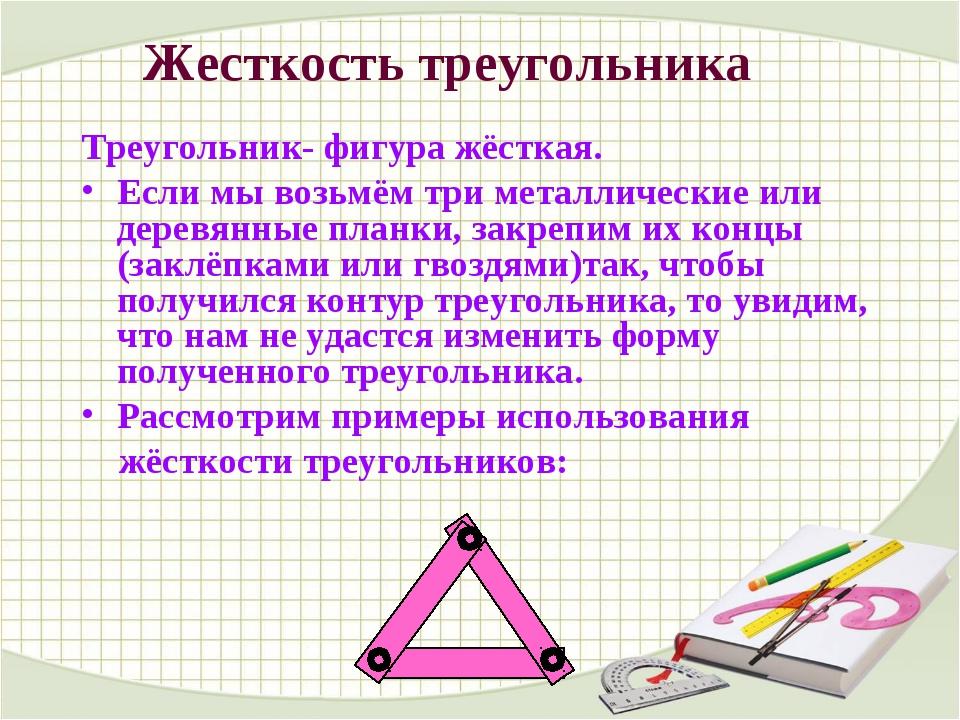 Жесткость треугольника Треугольник- фигура жёсткая. Если мы возьмём три метал...
