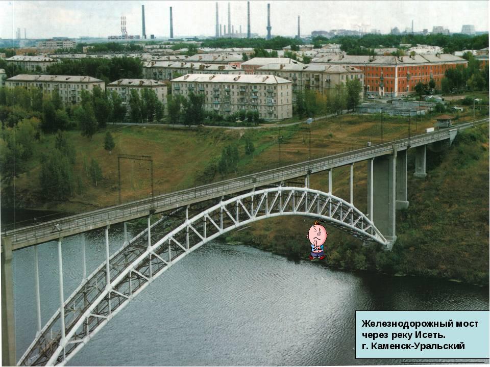 Железнодорожный мост через реку Исеть. г. Каменск-Уральский