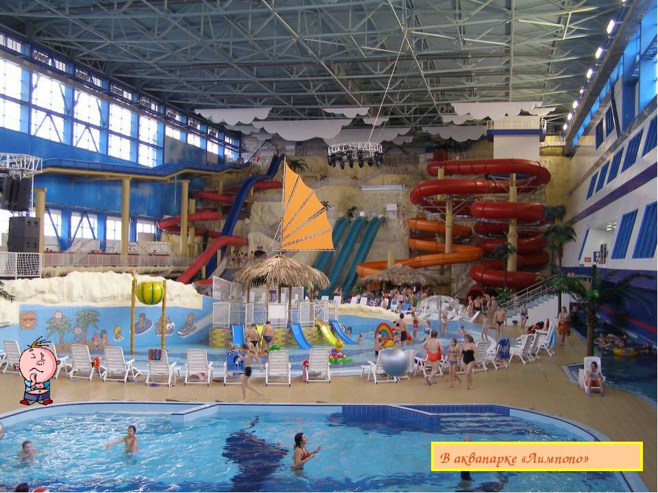 В аквапарке «Лимпопо»